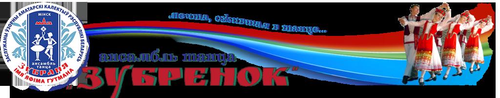 "Ансамбль танца ""Зубрёнок"""