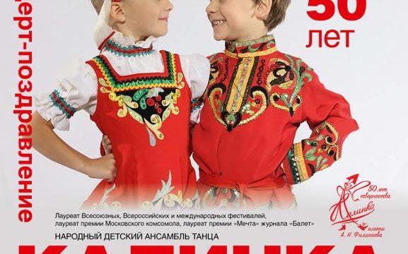 Ансамблю танца «Калинка» 50 лет.